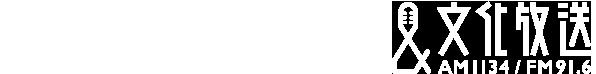 あなたの学び場は文化放送! 少数精鋭のエンタメ業界専門 養成所 - A&Gアカデミー